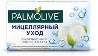 Мыло Palmolive Мицеллярный уход с ароматом хлопка 90 г 1/72