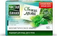 Мыло косметическое Чистая линия Мята 90г 1/48
