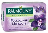 Мыло туалетное PALMOLIVE Роскошь и мягкость С экстрактом орхидеи 90г  1/72